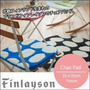 Finlayson(フィンレイソン) POP(ポップ) チェアパッド 35×35cm イス用マット 玄関マット 洗える 滑りにくい|jonan-interior