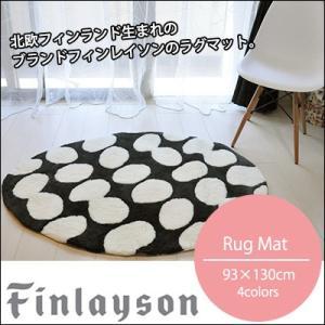 北欧フィンランド生まれの Finlayson(フィンレイソン) POP(ポップ) ラグマット 93×130cm。イースターエッグが転がるようなおしゃれでかわいいカーペット|jonan-interior