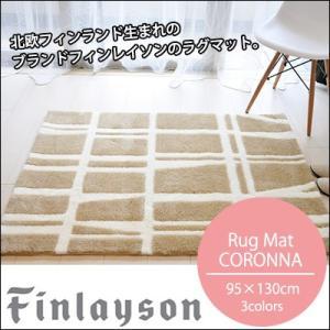 北欧フィンランド生まれの Finlayson(フィンレイソン) CORONNA(コロナ) ラグマット 95×130cm。落ち着いたシンプルなデザイン。モダンで大人の印象に|jonan-interior