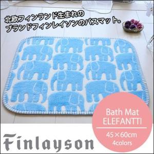 Finlayson(フィンレイソン) ELEFANTTI(エレファンティ) バスマット 45×60cm バスマット お風呂マット 浴室 洗える 滑りにくい|jonan-interior