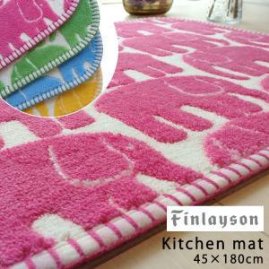Finlayson(フィンレイソン) ELEFANTTI(エレファンティ) キッチンマット 45×180cm キッチンマット 台所マット キッチン 洗える 滑りにくい|jonan-interior