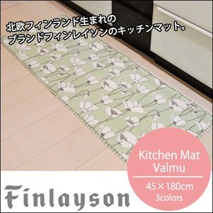 Finlayson(フィンレイソン) VALMU(ヴァルム) キッチンマット 45×180cm マット キッチンマット 台所マット キッチン 洗える|jonan-interior