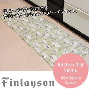 Finlayson(フィンレイソン) VALMU(ヴァルム) キッチンマット 45×240cm マット キッチンマット 台所マット キッチン 洗える 滑りにくい|jonan-interior