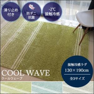 夏も快適!−2℃アクアの接触冷感ひんやりラグ。 クールウェーブ 130×190cm 波をイメージしたデザインで爽やか涼感。ラグ ラグマット カーペット 絨毯 夏用|jonan-interior
