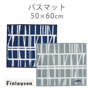 バスマット マット フィンレイソン フィンレイソン CORONNA(コロナ) バスマット 50×60cm|jonan-interior