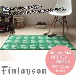 キッチンマット 台所マット フィンレイソン OPTINEN OMENA(オプティネン・オメナ) キッチンマット 50×120cm|jonan-interior
