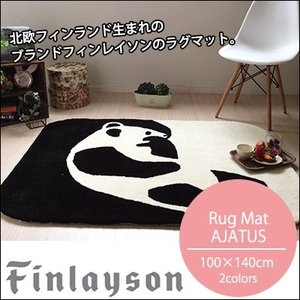 ラグ ラグマット カーペット 絨毯 フィンレイソン AJATUS(アヤトス) ラグマット 100×140cm 北欧 おしゃれ パンダ アニマル 洗える 滑りにくい 日本製|jonan-interior