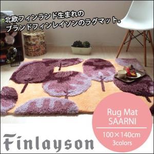 ラグ ラグマット カーペット 絨毯 フィンレイソン SAARNI(サールニ) ラグマット 100×140cm 北欧 おしゃれ 洗える 日本製 滑りにくい 国産|jonan-interior