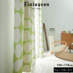 カーテン ドレープカーテン 北欧 フィンレイソン POP(ポップ) カーテン 100×178cm 洗える 遮光2級 おしゃれ|jonan-interior