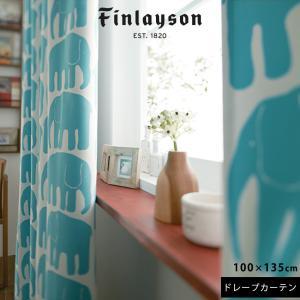 カーテン ドレープカーテン 北欧 フィンレイソン ELEFANTTI(エレファンティ) カーテン 100×135cm 洗える 遮光2級 おしゃれ|jonan-interior
