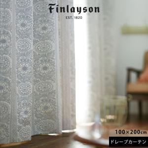 カーテン ドレープカーテン 北欧 フィンレイソン TAIMI(タイミ) カーテン 100×200cm 洗える 遮光2級 おしゃれ|jonan-interior