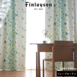 カーテン ドレープカーテン 北欧 フィンレイソン VISERRYS(ヴィゼルス) カーテン 100×200cm 洗える 遮光2級 おしゃれ|jonan-interior