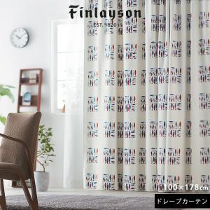カーテン ドレープカーテン 北欧 フィンレイソン PARVI(パルヴィ) カーテン 100×178cm 洗える 遮光2級 おしゃれ|jonan-interior