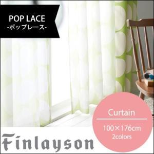 カーテン レースカーテン 北欧 フィンレイソン POP LACE(ポップレース) カーテン 100×176cm 洗える 遮熱 ミラー UVカット おしゃれ|jonan-interior