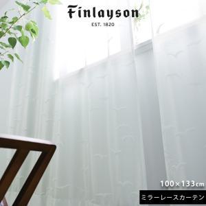 カーテン レースカーテン 北欧 フィンレイソン ILMA LACE(イルマレース) カーテン 100×133cm 洗える 遮熱 ミラー おしゃれ|jonan-interior