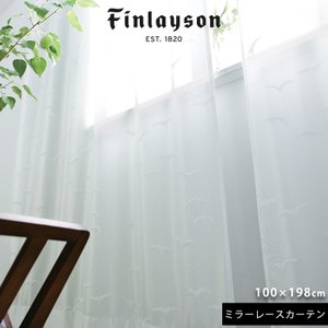 カーテン レースカーテン 北欧 フィンレイソン ILMA LACE(イルマレース) カーテン 100×198cm 洗える 遮熱 ミラー おしゃれ|jonan-interior