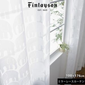 カーテン レースカーテン 北欧 フィンレイソン ELEFANTTI LACE(エレファンティレース) カーテン 100×176cm|jonan-interior