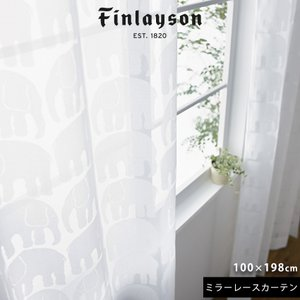 カーテン レースカーテン 北欧 フィンレイソン ELEFANTTI LACE(エレファンティレース) カーテン 100×198cm|jonan-interior