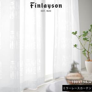 カーテン レースカーテン 北欧 フィンレイソン PALVI LACE(パルヴィレース) カーテン 100×198cm 洗える 遮熱 防炎 UVカット ミラー おしゃれ|jonan-interior