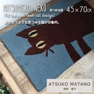 マタノアツコ 見つめる猫 45×70cm マット 玄関マット キッチンマット 足元マット ネコ ねこ おしゃれ 洗える 滑りにくい 室内 屋内 北欧 かわいい|jonan-interior