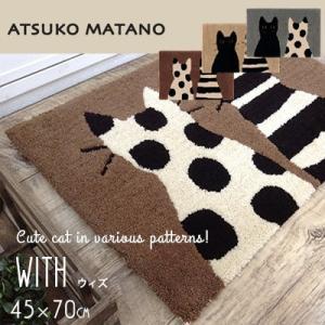 マタノアツコ WITH(ウィズ) 45×70cm マット 玄関マット キッチンマット 足元マット ネコ ねこ おしゃれ 洗える 滑りにくい 室内 屋内 北欧 かわいい|jonan-interior