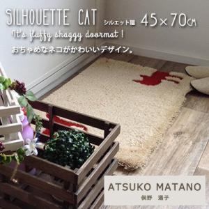マタノアツコ シルエット猫 45×70cm マット 玄関マット キッチンマット 足元マット シャギー ネコ ねこ おしゃれ 洗える 滑りにくい 室内 屋内 北欧 かわいい|jonan-interior
