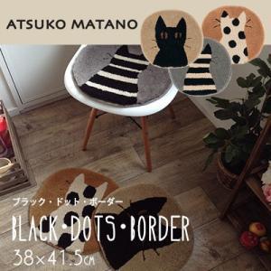 マタノアツコ ブラック・ドット・ボーダー 38×41.5cm チェアパッド チェアマット マット 玄関マット 足元マット ネコ ねこ おしゃれ 洗える 滑りにくい|jonan-interior