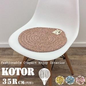 ACTIVE コトル 35Rcm チェアパッド チェアマット シートクッション イス用 日本製 国産 おしゃれ 椅子用|jonan-interior