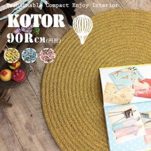 ACTIVE コトル 90Rcm ラグ ラグマット マット カーペット 絨毯 じゅうたん おしゃれ レトロ 国産 日本製 アスワン 北欧|jonan-interior