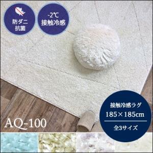 AQ-100 185×185cm ラグ ラグマット カーペット 絨毯 夏用 夏 サマーラグ ひんやり 防ダニ 抗菌 接触冷感 北欧 夏用 jonan-interior