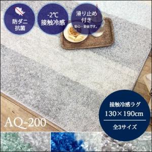 AQ-200 130×190cm ラグ ラグマット カーペット 絨毯 夏用 夏 サマーラグ ひんやり 防ダニ 滑りにくい 国産 抗菌 接触冷感 北欧 夏用|jonan-interior