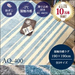 AQ-400 190×190cm ラグ ラグマット カーペット 絨毯 夏用 夏 ひんやり サマーラグ 北欧 おしゃれ 涼感 滑り止め 滑りにくい 防ダニ 抗菌|jonan-interior