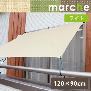 オーニング(日よけ)Marche(マルシェ)ライト 遮熱 巾120×丈90cm オーニング サンシェード 日よけ 省エネ eco エコ UVカット 遮熱 送料無料|jonan-interior
