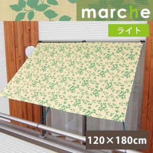 マルシェ ライト リーフ 120×丈180|jonan-interior