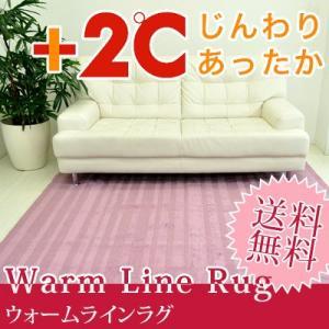 ウォームライン ラグマット 140×195cm ラグ ラグマット カーペット 絨毯 じゅうたん 温感加工 あったか ぽかぽか 防ダニ おしゃれ|jonan-interior