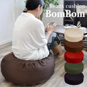 クッション お手軽 ビーズクッション BomBom(ボムボム)|jonan-interior