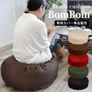替えカバー カバー クッションカバー ビーズクッション BomBom(ボムボム) 専用替えカバー|jonan-interior