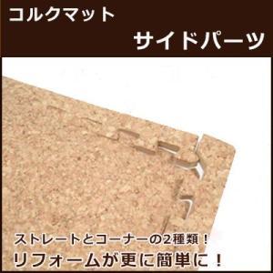 コルクマット用サイドパーツ/30cm用 大粒コルク|jonan-interior