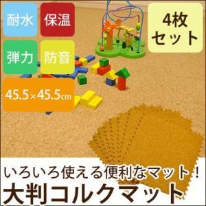 コルクマット/ジョイントマット/人気/大判/おしゃれ/北欧/赤ちゃん/大判コルクマット/4枚セット/0.5畳用/サイドパーツ付き|jonan-interior