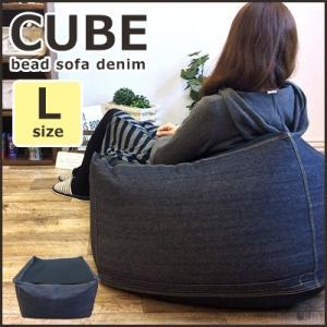 クッション ビーズクッション ソファ ジャンボ CUBE 本体(Lサイズ) デニム 座椅子 フロアソファー ビーズソファ ビーズソファー ビーズチェア 送料無料|jonan-interior