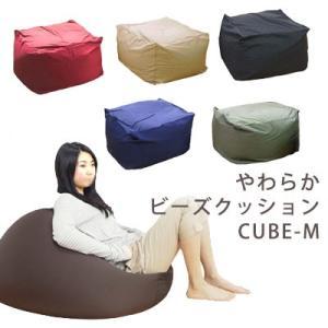《送料無料》クッション ビーズクッション ソファ ジャンボ  CUBE/本体 座椅子 フロアソファー ビーズソファ ビーズソファー ビーズチェア ソファー チェアー
