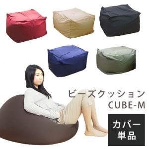 《送料無料》クッション ビーズクッション ソファ ジャンボ  CUBE/専用カバー 座椅子 フロアソファー ビーズソファ ビーズソファー ビーズチェア ソファー