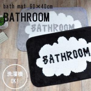 バスマット マット  BATH ROOM(バスルーム) 60×40cm  モノトーン おしゃれ 白黒 大人かわいい お風呂マット 室内 滑りにくい 洗える 送料無料 あすつく  FM|jonan-interior