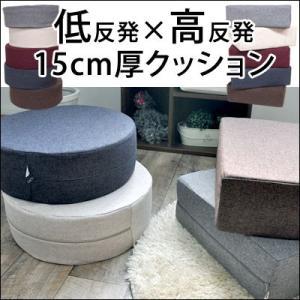 2点で送料無料 15cm厚 ふっくら ウレタン シートクッション 座布団 椅子 スツール ボリューム 低反発 高反発 neore|jonan-interior