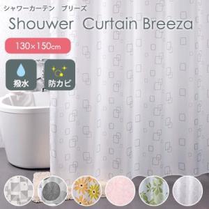 シャワーカーテン ブリーズ 130×150cm リングランナー付き 防カビ 撥水 おしゃれ バスカーテン 浴室 お風呂 カーテンウェイト|jonan-interior