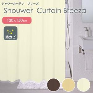シャワーカーテン ブリーズ(無地タイプ) 130×150cm リングランナー付き 防カビ おしゃれ バスカーテン 浴室 お風呂 カーテンウェイト 無地|jonan-interior