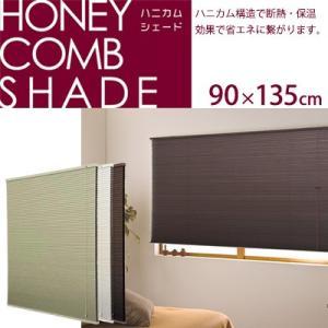 ハニカムシェード プリーツ 90×135cm ハニカムスクリーン ロールスクリーン プリーツスクリーン シェード 断熱 保温|jonan-interior