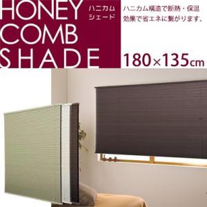ハニカムシェード プリーツ 180×135cm ハニカムスクリーン ロールスクリーン プリーツスクリーン シェード 断熱 保温|jonan-interior