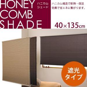 ハニカムシェード 遮光 40×135cm ハニカムスクリーン ロールスクリーン 遮光率1級 プリーツスクリーン シェード 断熱 保温|jonan-interior