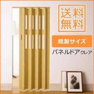 パネルドア/クレア/既製サイズ 幅99×高さ174cm パネルドア クレア 間仕切り 仕切り ドア おしゃれ モダン 新生活 北欧|jonan-interior